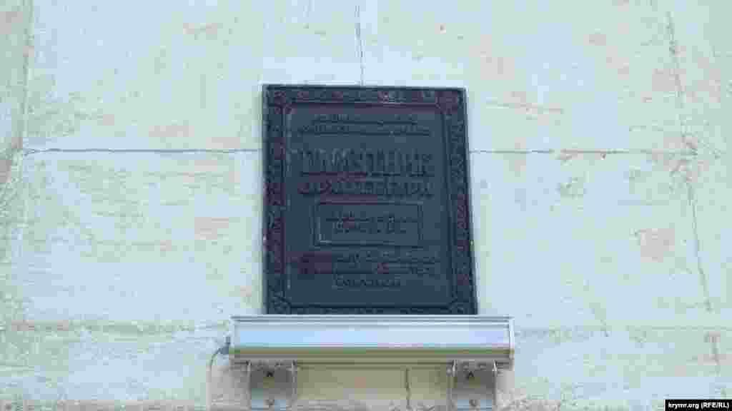 На храмі збереглася українська табличка «Пам'ятник архітектури»