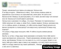 Пост Н. в соцсети за 12 дней до гибели