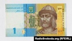 Зображення Великого князя Київського Володимира на сучасній українській банкноті – гривні