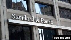 Standard & Poor's агенттігінің Нью-Йорктегі кеңсесі. (Көрнекі сурет)