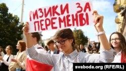Proteste ale studenților din Minsk, 1 septembrie 2020