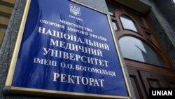 Національний медичний університет імені Олександра Богомольця в Києві