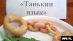 «Азат» партиясының белсенділері ұйымдастырған аспаздық көрмедегі «Таняның тілі» атты дәм түрі. Талдықорған, тамыз, 2009 жыл.