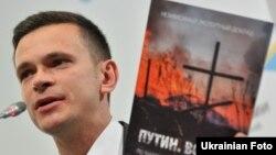 Російський опозиціонер Ілля Яшин під презентації доповіді «Путін. Війна». Київ, 26 травня 2015 року