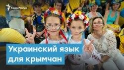 Украинский язык для крымчан   Крымский вечер