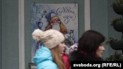 Новы Год у Менску