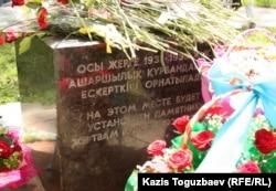 Камень, заложенный в 1993 году на месте будущего памятника. Алматы, 31 мая 2012 года.