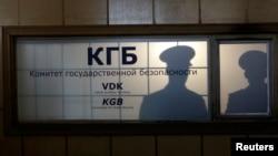 Ригадағы Совет Одағы кезіндегі КГБ кеңсесі.