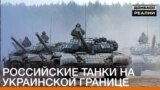 Російські танки на українському кордоні