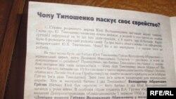 Фрагмент листівки проти Юлії Тимошенко, яку масово поширили у Львові