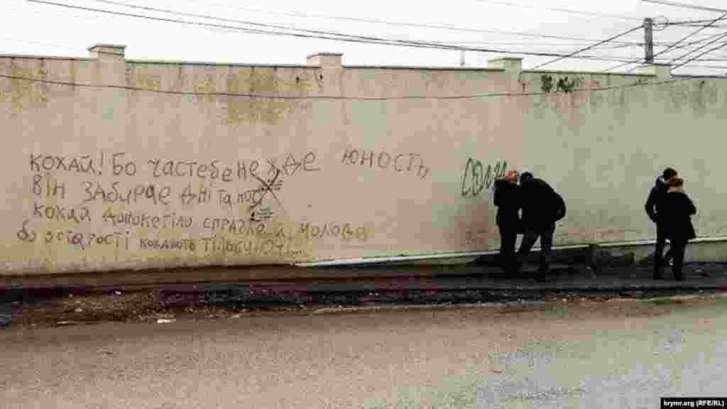 Граффити в Симферополе, 11 января 2017 года