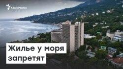 Крым. Жить у моря запретят   Радио Крым.Реалии
