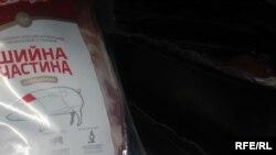 Свинина в Киеве подорожала больше чем на 8 гривен