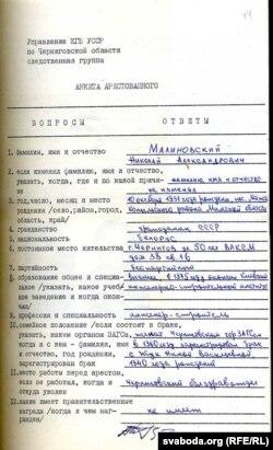 «Кадэбэшная» анкета Маліноўскага