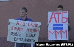 Пикет обманутых вкладчиков в Кемерове