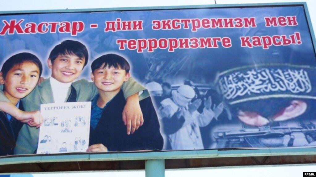 В Шымкенте содержание рекламы против террора оскорбило чувства  Билборд с социальной рекламой на тему Молодежь против религиозного экстремизма и терроризма
