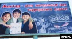 """Билборд социальной рекламы на тему """"Молодежь против религиозного экстремизма и терроризма"""". Шымкент, 3 июня 2009 года."""
