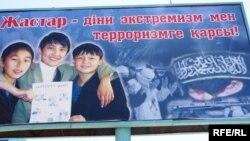 """Билборд с социальной рекламой на тему: """"Молодежь против религиозного экстремизма и терроризма"""". Шымкент, 3 июня 2009 года."""