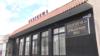 Սգո սրահը և ռեստորանը՝ կողք-կողքի. քաղաքապետարանը խախտում է արձանագրել և դիմել իրավապահներին