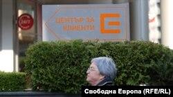 """ЧЕЗ не успя да продаде активите си в България на """"Инерком"""", защото КЗК не одобри сделката"""