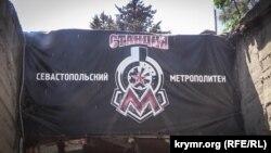 Бомбоубежище, ночной клуб «Станция М», Севастополь