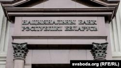Belarus - National Bank of Belarus. Minsk, 21May2018