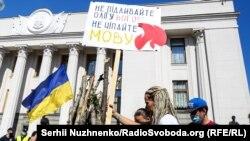 Під час акції на підтримку української мови біля стін парламенту. Київ, 17 липня 2020 року