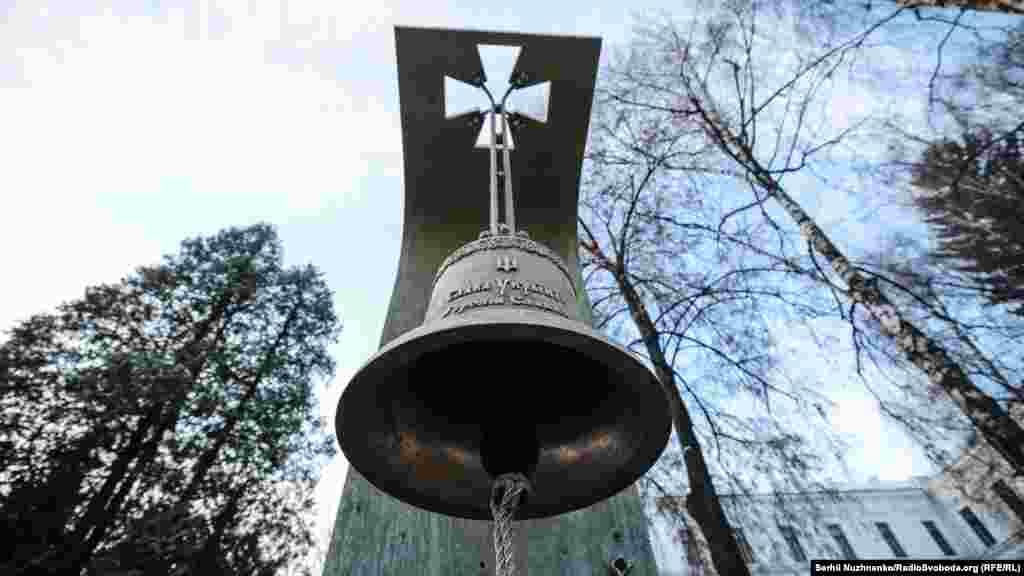 Колокол памяти по погибшим защитникам Украины.