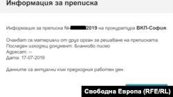 Резултат от справка за движението на преписката по молбата на Босев