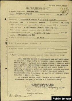 Наградной лист Акима Джемилева