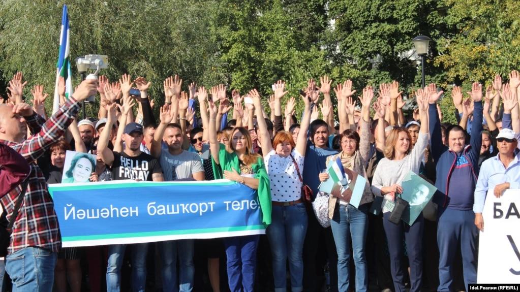 """""""Да здравствует башкирский язык"""". На митинге 16 сентября в Уфе"""