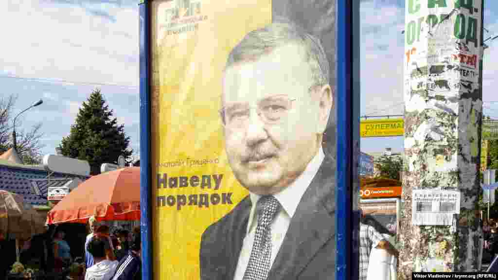 Кандидат в президенты Анатолий Гриценко обещал «навести порядок». Этот щит располагался на Центральном рынке в Симферополе