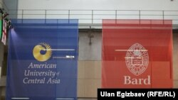 Борбор Азиядагы Америка университети 1993-жылы ачылган