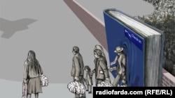 علیرضا درویش، طراح و انیماتور ایرانی، این طرح را به طور اختصاصی برای رادیو فردا کشیده است.