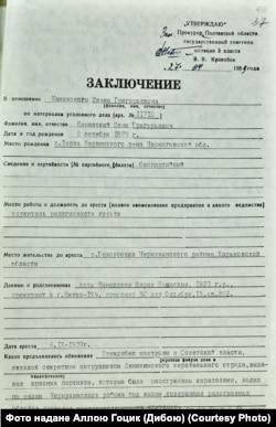 Висновок у справі Івана Каневського