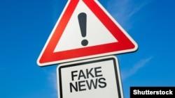 Илустрација: Внимание - лажни вести