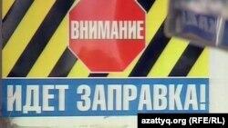 Жанармай құю бекетінің маңы. Көрнекі сурет. Алматы, 26 маусым 2012 жыл.