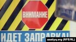Табличка с предупреждением на АЗС. Иллюстративное фото.