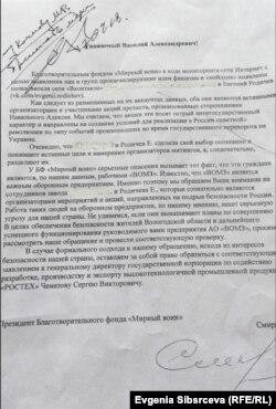 Письмо в адрес ВОМЗ