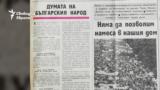 Rabotnichesko Delo Newspaper, 1.06.1989