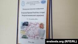 Канфэрэнцыя НАН 100 год БНР