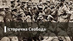 Історична Свобода