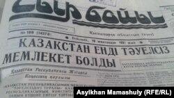 """""""Сыр бойы"""" газетінің 1991 жылғы 19 желтоқсандағы номері."""