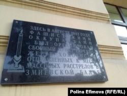 Мемориальная доска на здании Ростовской консерватории, где в годы оккупации был один из пунктов сбора евреев