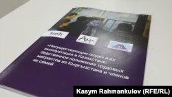 Казакстандагы кыргызстандык мигранттарынын абалы тууралуу баяндама.