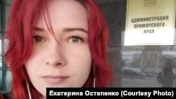 Екатерина Остапенко (архивное фото)
