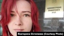Екатерина Остапенко