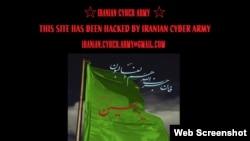 صفحهای حاوی نام ارتش سایبری سپاه که پس از هک کردن سایت «موج سبز آزادی» جای آن را گرفته است.