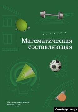 """Обложка книги """"Математическая составляющая"""""""