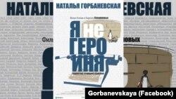 """Плакат к фильму """"Я не героиня"""""""